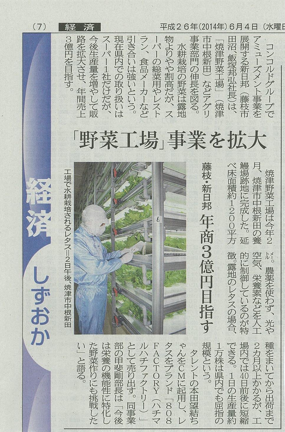 野菜工場記事